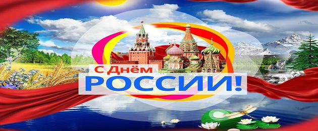 с днем россии.png