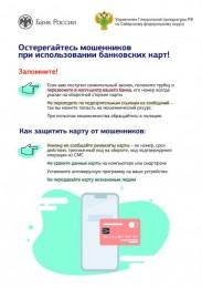 Памятка_Остерегайтесь мошенников при использовании банковских карт!.jpg